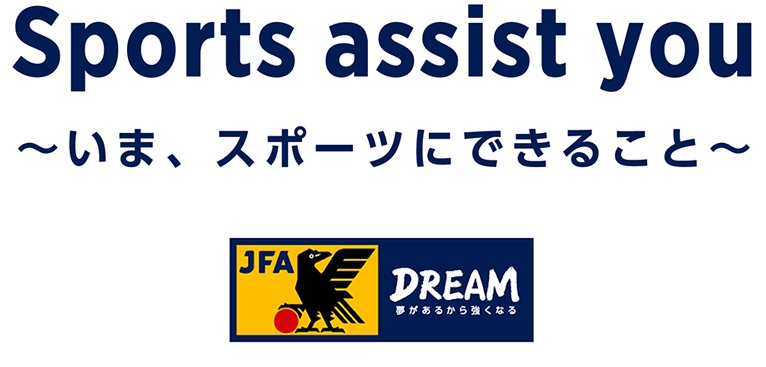 sports assist you